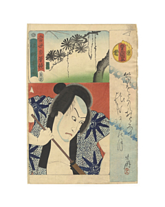 toyokuni III utagawa, kabuki actor, portrait, calligraphy, japanese design, edo period