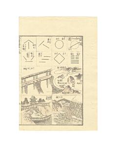 Hokusai Katsushika, Architecture Sketches, Manga Volume, Japanese woodblock print, antique