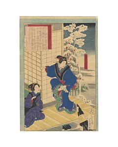 yoshiiku utagawa, famous restaurants, beauty, snow, sprint, kimono design
