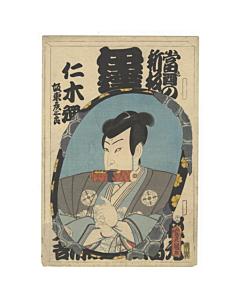 toyokuni III utagawa, nikki danjo, kabuki theatre