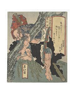 Hokkei Totoya, suikoden, tattoo design, irezumi