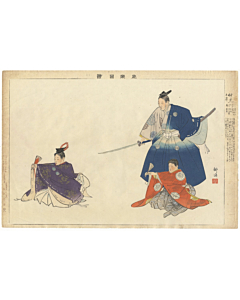 kogyo tsukioka, Nakamitsu, noh theatre