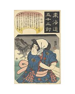 kuniyoshi utagawa, hakone, Fifty-three Parallels for the Tokaido Road