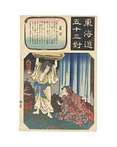 kuniyoshi utagawa, fujisawa, Fifty-three Parallels for the Tokaido Road