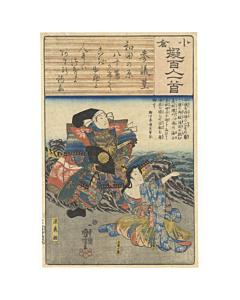 kuniyoshi utagawa, Minamoto no Yoshitsune, Poem by Sangi Takamura, ogura one hundred poets
