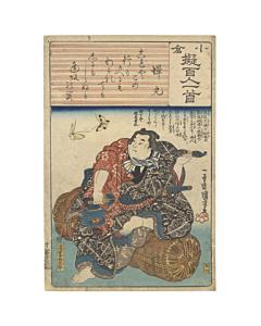 kuniyoshi utagawa, Nuregami Chogoro, Poem by Semimaru, ogura one hundred poets