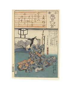 Kuniyoshi Utagawa, Gion-Nyogo, Poem by Teishinko, Ogura One Hundred Poets