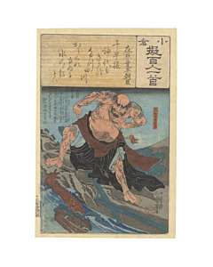 Kuniyoshi Utagawa, Kaosho Rochishin, Poem by Ariwara no Narihira Ason, Ogura One Hundred Poets