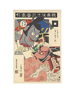 Kiyotada VII Torii, Zohiki, Ichikawa Danjuro IX, Eighteen Best Kabuki Plays