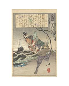 Yoshitoshi Tsukioka, Hino Kumawakamaru, Twenty-four Accomplishments in Imperial Japan