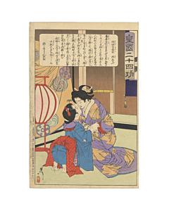 yoshitoshi tsukioka, Beauty Miyagino and Younger Sister Shinobu, Twenty-four Accomplishments in Imperial Japan