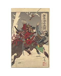 Yoshitoshi Tsukioka, Minamoto no Yoritomo, Yoshitoshi's Courageous Warriors