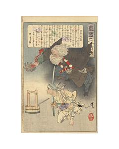 yoshitoshi tsukioka, Tamiya Botaro Munechika, Twenty-four Accomplishments in Imperial Japan