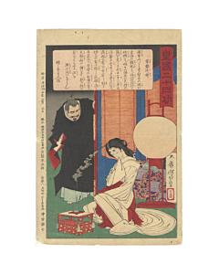yoshitoshi tsukioka, Tokiwa Gozen and Minamoto no Yoshitomo, Twenty-four Accomplishments in Imperial Japan