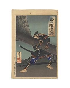 Yoshitoshi Tsukioka, Shinozuka Iga-no-kami Sadatsuna, Yoshitoshi's Courageous Warriors
