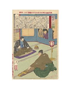 yoshitoshi tsukioka, Egawa Tarozaemon,  Personalities of Recent Times