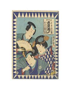 kunisada II utagawa, faithful samurai, kabuki theatre