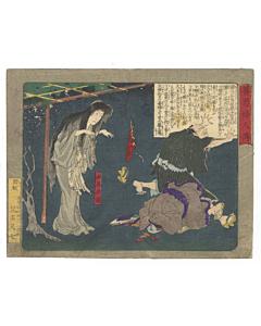 Kunichika Toyohara, The Ghost of Ofuji, Stories of Good and Bad Women