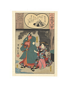 Hiroshige Ando, Monk Noin, One Hundred Poems by One Hundred Poets