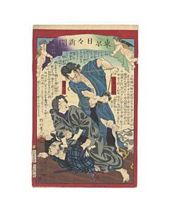 yoshiiku utagawa, tokyo newspaper, meiji period
