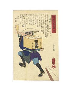 yoshitsuya utagawa, Okabe Sanjuro, edo era