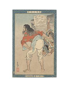 yoshitoshi tsukioka, Ki no Omaro