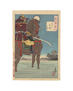 yoshitoshi tsukioka, samurai, toshimitsu, one hundred aspects of the moon