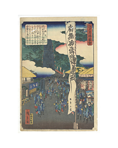 hiroshige II utagawa, Views of Famous Places in Edo, ikegami, landscape