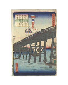 hiroshige II utagawa, eitai bridge, Views of Famous Places in Edo