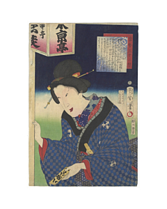kunichika toyohara, beauty, Thirty-two Fashionable Physiognomies