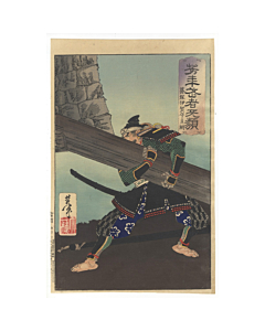 yoshitoshi tsukioka, courageous warriors, Shinozuka Iga-no-kami Sadatsuna lifting a giant beam