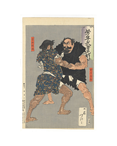Yoshitoshi Tsukioka, Nomi no Sukune Wrestling with Taima no Kehaya, Courageous Warriors