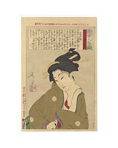 Yoshitoshi Tsukioka, Mr Kawase's Wife, Personalities of Recent Times