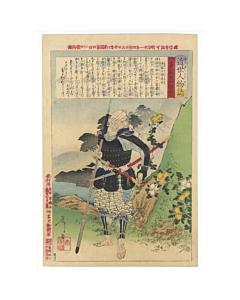 yoshitoshi tsukioka, old warrior, Tomobayashi Rokuro Mitsuhira, personalities of recent times