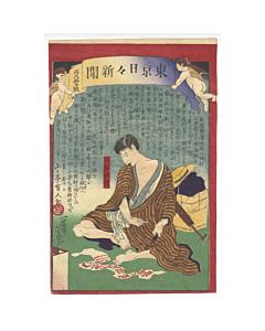 yoshiiku utagawa, tokyo newspaper