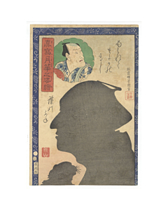 yoshiiku utagawa, Portraits as True Likenesses in the Moonlight