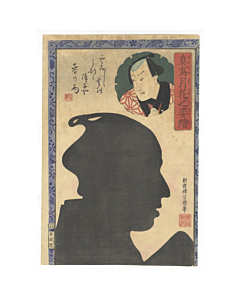 Yoshiiku Utagawa, Kabuki Actor Otani Hiroji V, Portraits as True Likenesses in the Moonlight