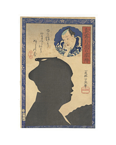 Yoshiiku Utagawa, Kabuki Actor Bando Aizo, Portraits as True Likenesses in the Moonlight