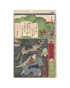 yoshitora utagawa, monster cat, okabe, Painting and Calligraphy from the 53 Stations of the Tokaido