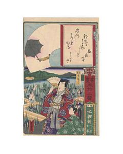 yoshitora utagawa, iris, Painting and Calligraphy from the 53 Stations of the Tokaido