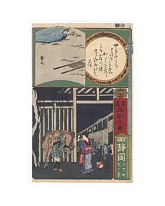 takanori, tokaido road, meiji, calligraphy