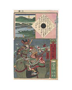 yoshitora utagawa, samurai, Painting and Calligraphy from the 53 Stations of the Tokaido