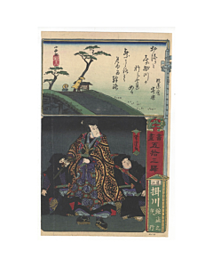 Yoshitora Utagawa, Kakegawa, Painting and Calligraphy from the 53 Stations of the Tokaido