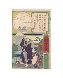 Yoshitora Utagawa, Mount Fuji, Painting and Calligraphy from the 53 Stations of the Tokaido