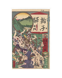 Kyosai Kawanabe, Suruga Province, Painting and Calligraphy from the 53 Stations of the Tokaido