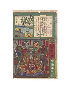 yoshitora utagawa, oni, demons, Tsuchiyama - Omi Province, Painting and Calligraphy from the 53 Stations of the Tokaido