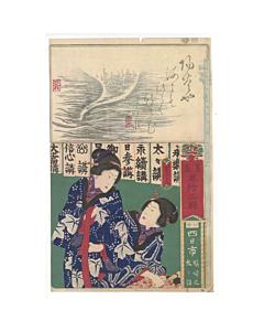 yoshitora utagawa, yokkaichi, beauties,  Painting and Calligraphy from the 53 Stations of the Tokaido
