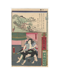 Yoshitora Utagawa, Totomi, Painting and Calligraphy from the 53 Stations of the Tokaido