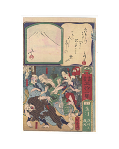 kyosai kawanabe, tokaido road, mount fuji