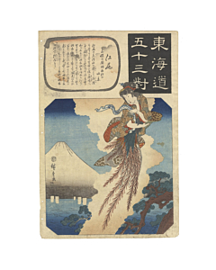 Hiroshige I Utagawa, Hagoromo, Tokaido Road, mount fuji, kimono, japanese woodblock print